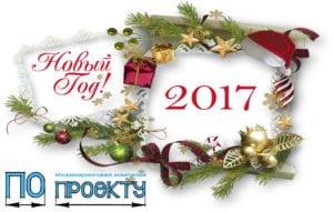 Поздравляем с Новым годом 2017!