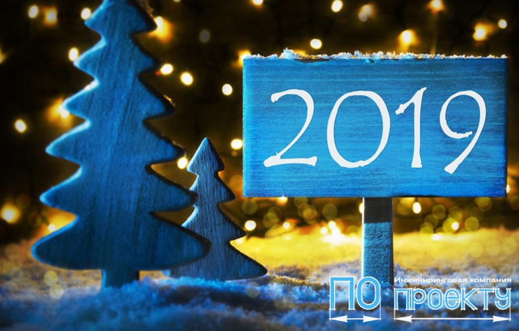 Поздравляем с Новым годом 2015!